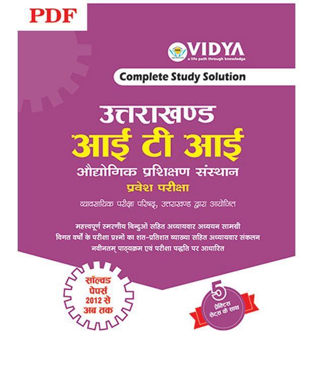 uttarakhand iti guide hindi pdf by vidya prakashan pdf buy