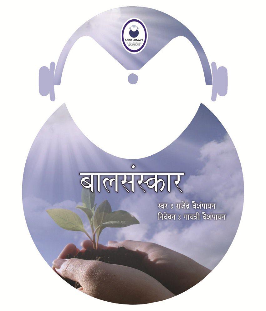 Sanskaar ( Set of 3 Audio CD's) ( MP3 CD ) ( Sanskrit ) ( MP3 )- Sanskrit