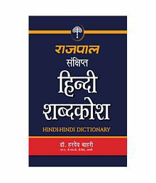 Dictionaries: Buy Dictionaries Online at Best Prices in