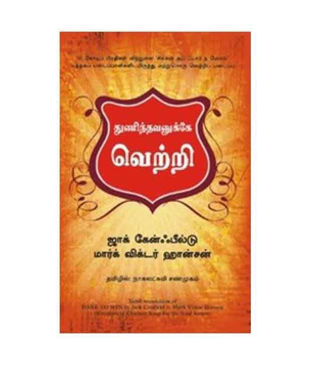 Dare To Win Paperback (Tamil)