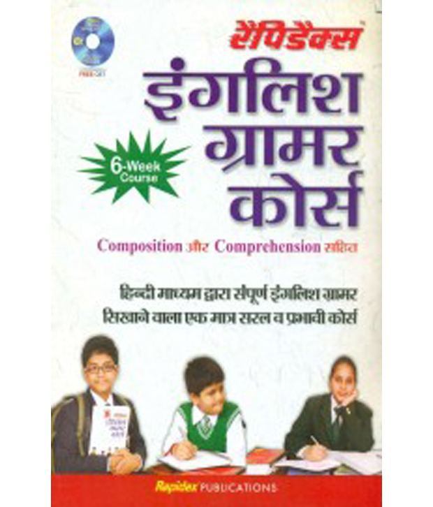 Rapidex English Speaking Course Book In Hindi