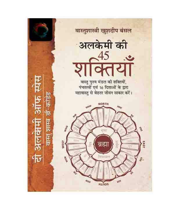 45 powers of alchemy hindi buy 45 powers of alchemy hindi rh snapdeal com