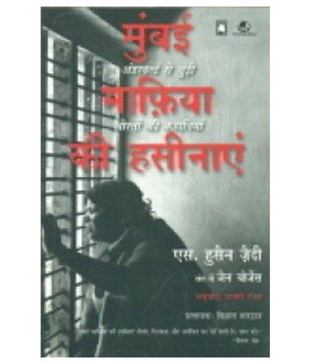 Mafia Queens Of Mumbai(Hindi)