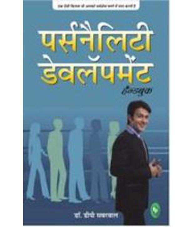 Personality Development Handbook ( Hindi )