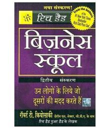 Rich Dad's Business School (Only Book, Without Audio Cd) Paperback (Hindi) 2nd Edition