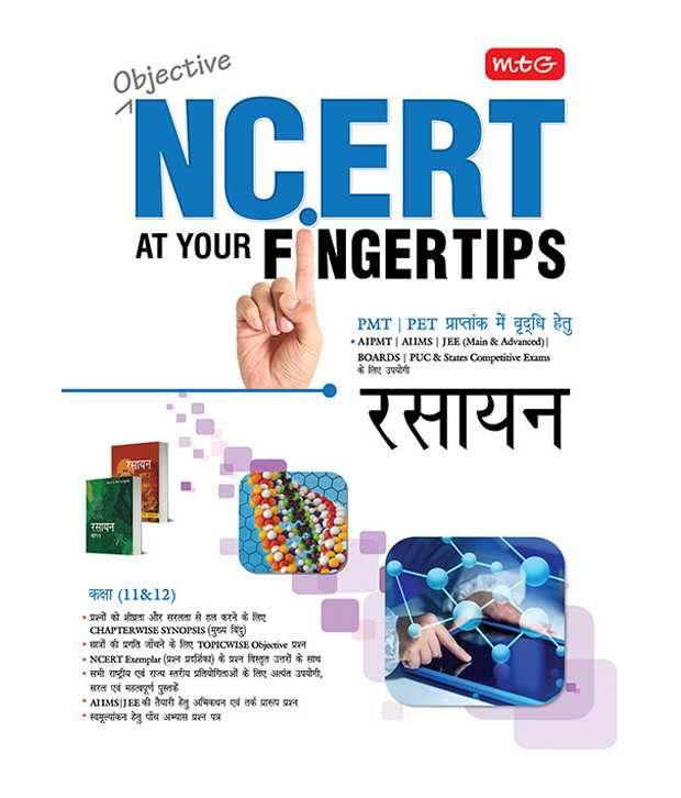 Ncert At Your Fingertips Pdf
