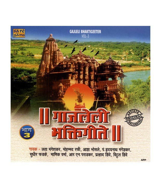 Gajleli Bhaktigeeten Vol 3 Audio Cd Buy Online At Best Price In India Snapdeal