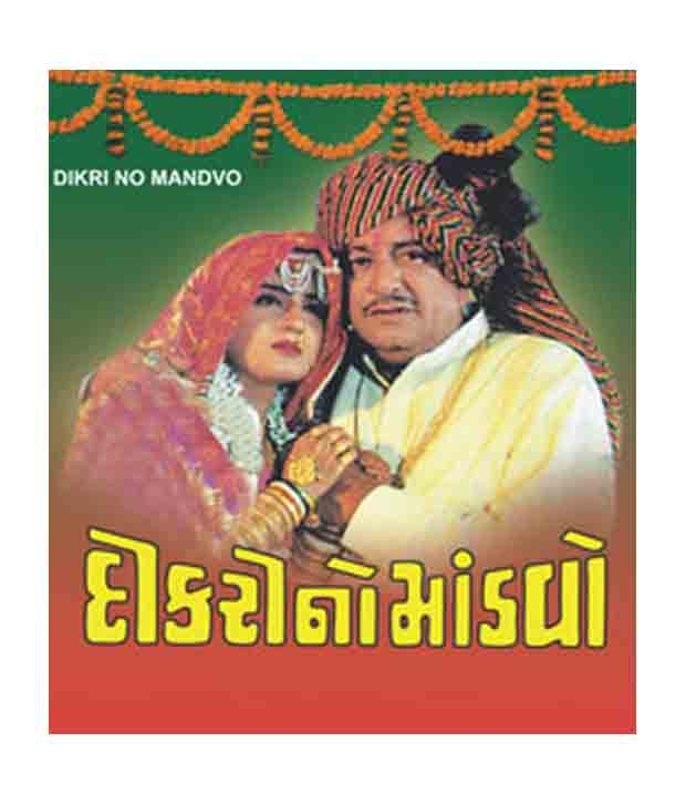 dikri no mandvo mp3 song
