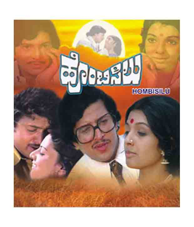 Hombisilu Kannada [VCD] Buy line at Best Price in India