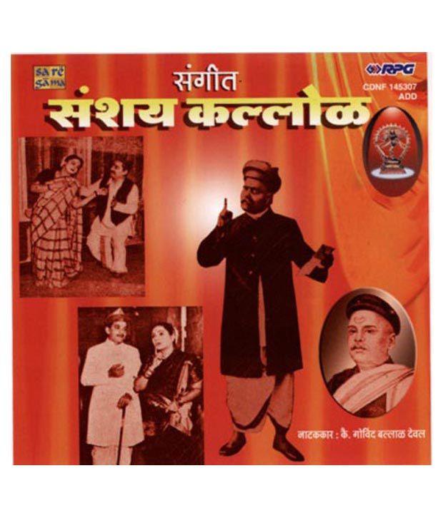 Sangeet- Sanshaykallol (Marathi) [Audio CD]: Buy Online at Best