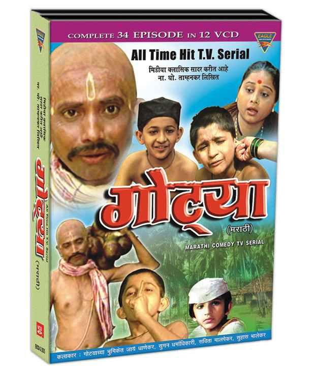 Gotiya (Marathi Comedy TV Serial set of 12 VCD) (Marathi) [DVD]: Buy