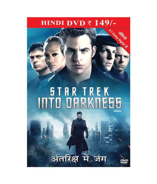 star trek into darkness download in tamil