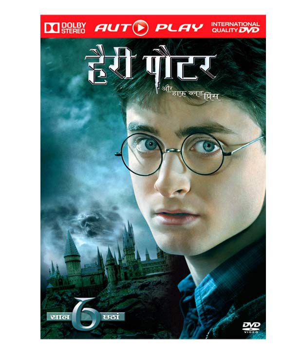 harry potter 3 pdf in hindi