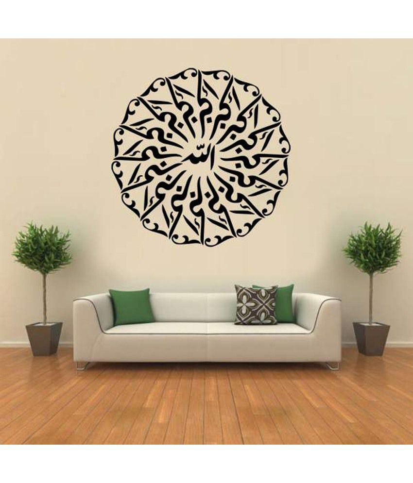 Hoopoe decor the name allah wall sticker buy hoopoe for Allah names decoration