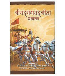 As it is bhagavad gita pdf hindi