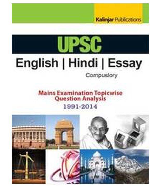 Buy essay paper ias 2015 in hindi