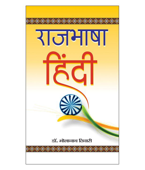rajbhasha hindi In this article, salient features of rajbhasha (hindi) program in the central government office has been discussed links to relevant and useful resources has also.