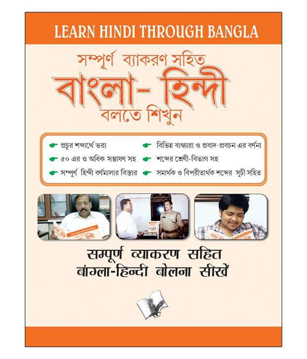 Learn bengali app
