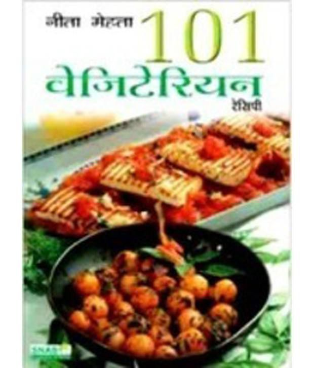 101 vegetarian recipes hindi pb buy 101 vegetarian recipes hindi 101 vegetarian recipes hindi pb forumfinder Images