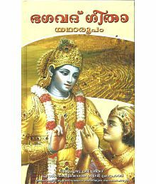 Iskon Bhagavad Gita As It Is :Malayalam