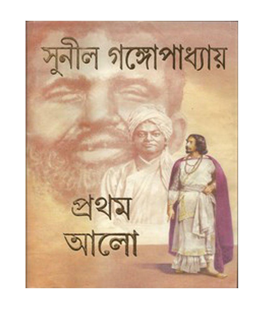 Prothom Alo Bangla Book