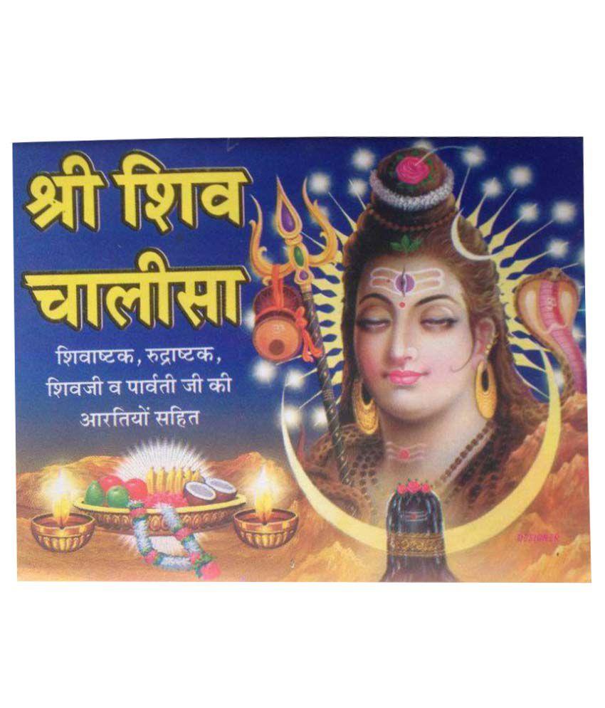 shiv chalisa pdf in hindi
