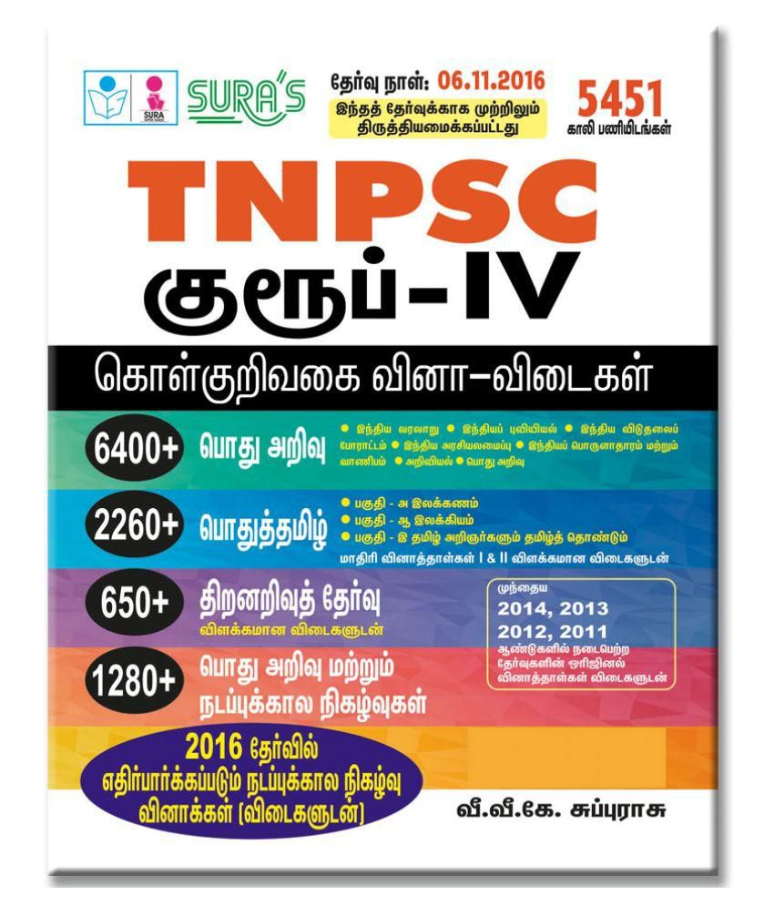Tnpsc group 4 question paper with answers books