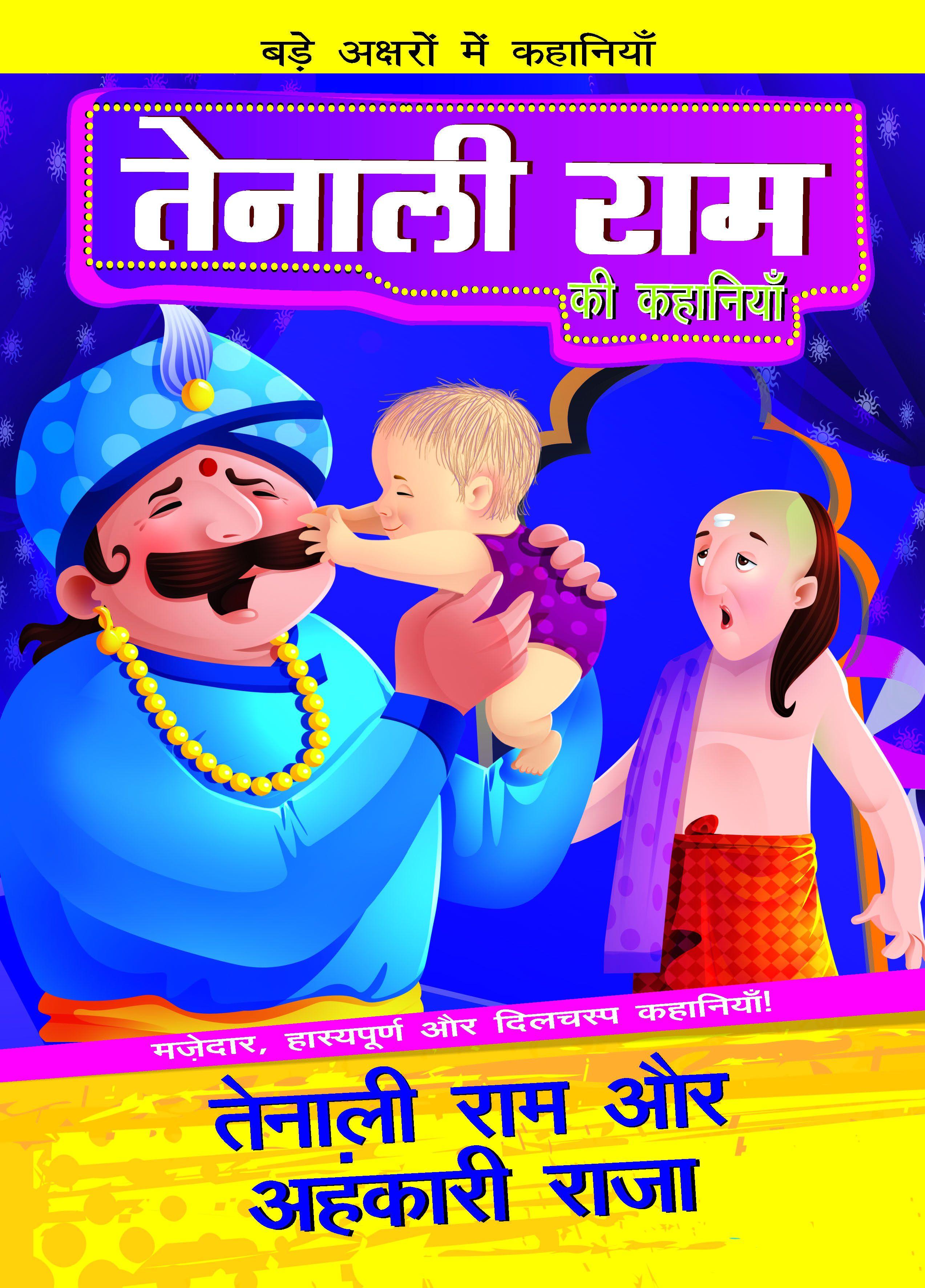 TENALI RAMA AUR AHANKARI RAJA - Hindi: Buy TENALI RAMA AUR