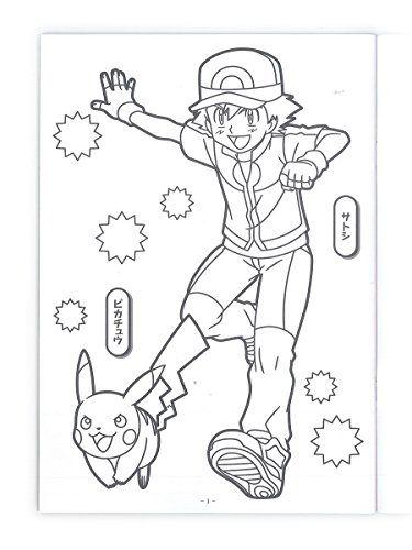 Pokemon Coloring Books Buy Pokemon Coloring Books Online At Low