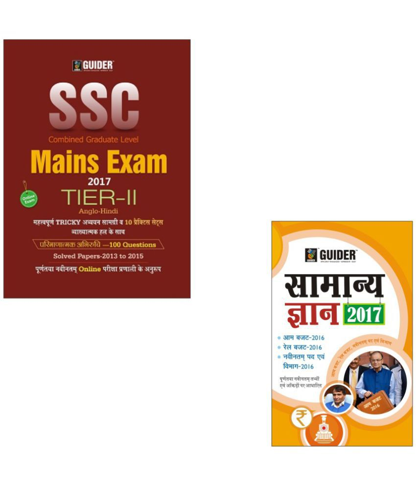 Combo of SSC CGL Tier-II Math Main Exam & Samanya Gyan 2017