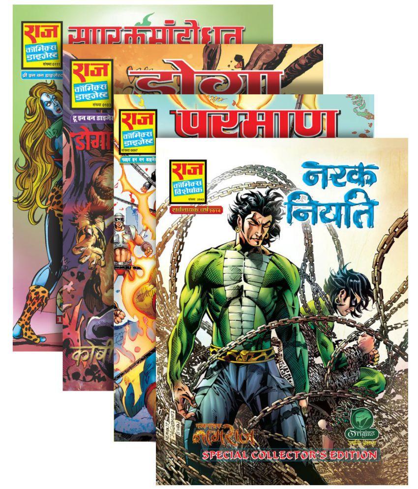 All in One Comic Combo (Dhruva Digest 16, Narak Niyati Special Collector  Edition, Doga Digest 18, Parmanu Digest 08)
