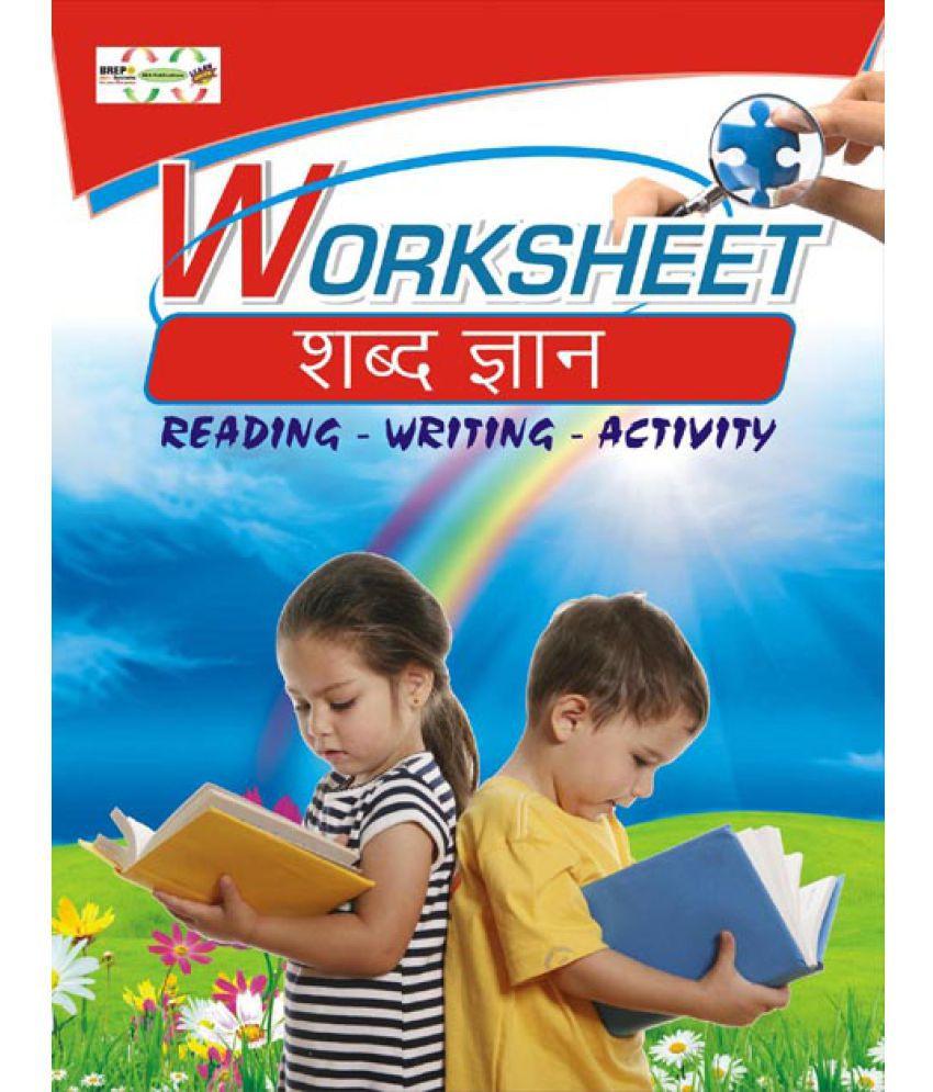 Worksheet Shbad Gyan for Children