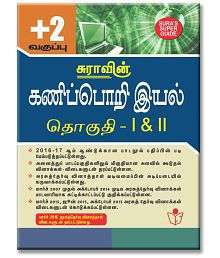 12th Standard Guide Computer Science Tamil Medium Tamilnadu State Board Syllabus