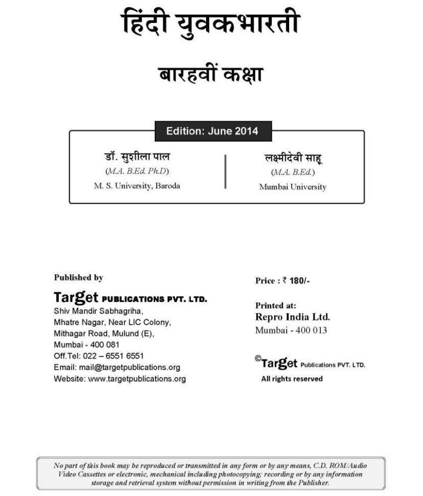 Std  XII Hindi - Yuvakbharati