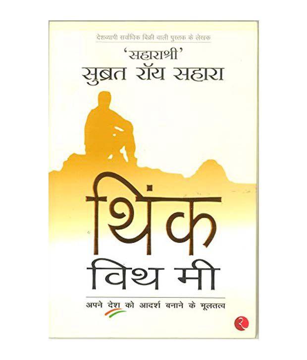 Think with Me (Hindi) by Saharasri Subrata Roy Sahara
