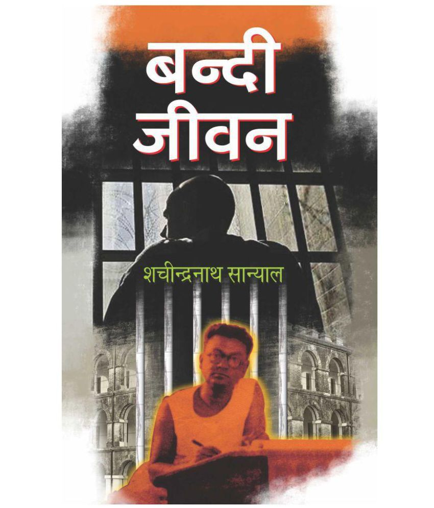 bandi jeevan book pdf download