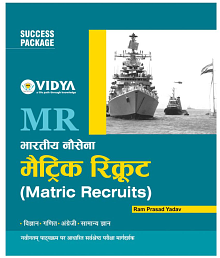 Indian Navy - Matric Recruits Guide Paperback