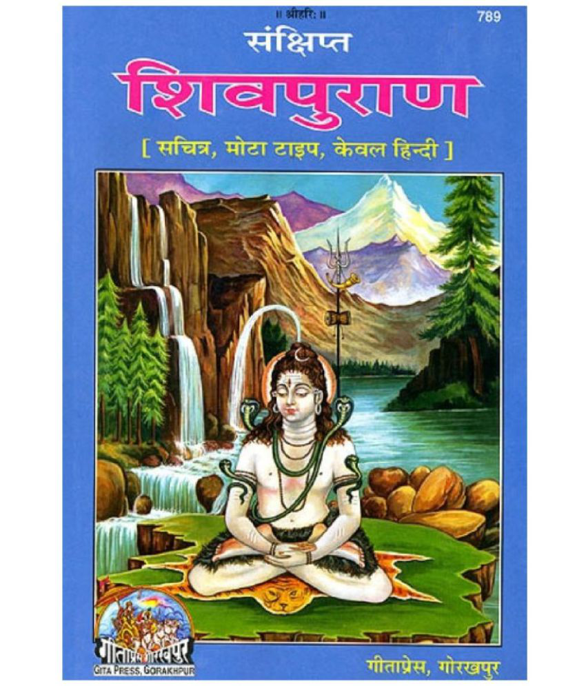 Shiv Puran Gita Press Hindi: Buy Shiv Puran Gita Press Hindi Online
