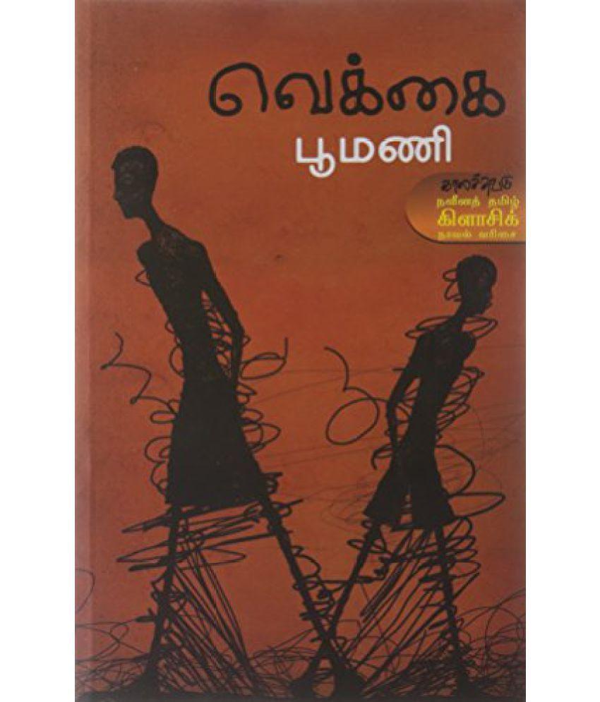 Vekkai (Modern Tamil Classic Novel)(வெக்கை 2016)