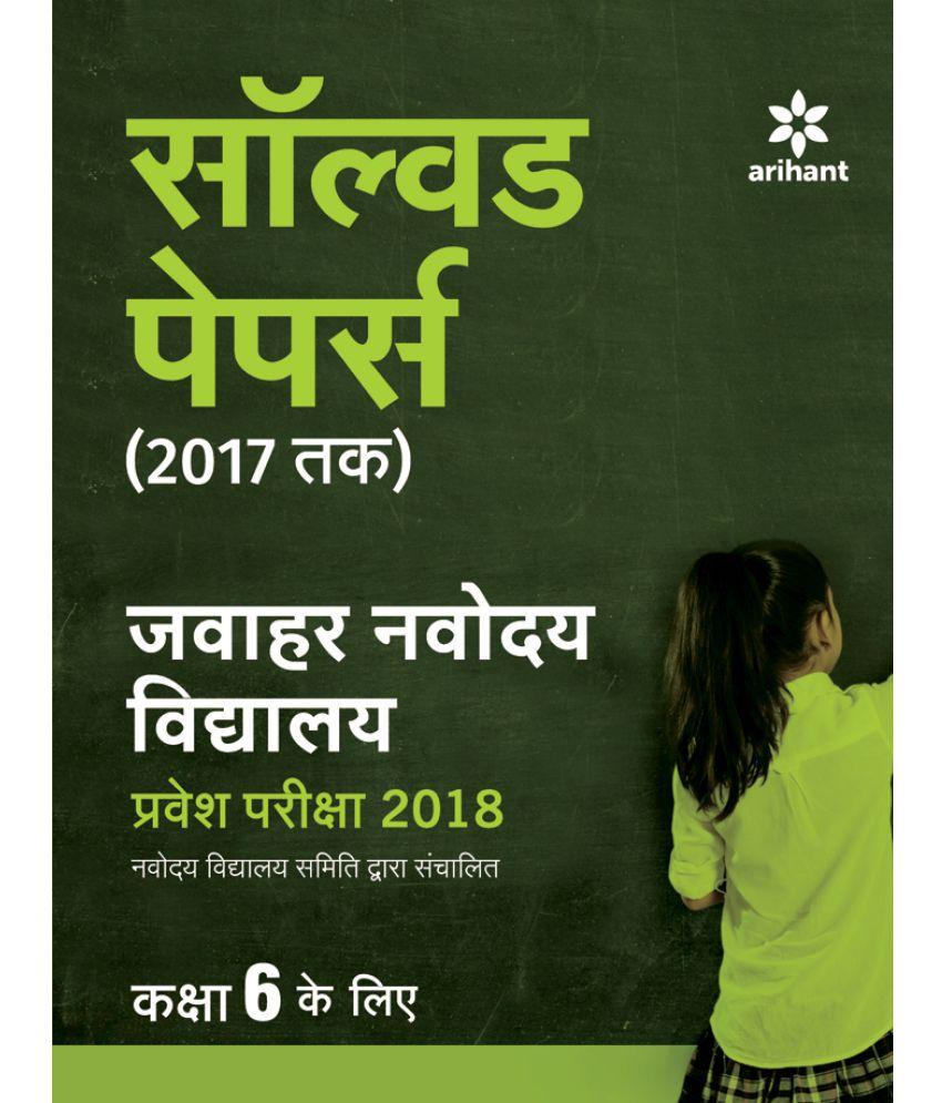 jawahar navodaya vidyalaya solved papers 2018 class 6th hindi buy