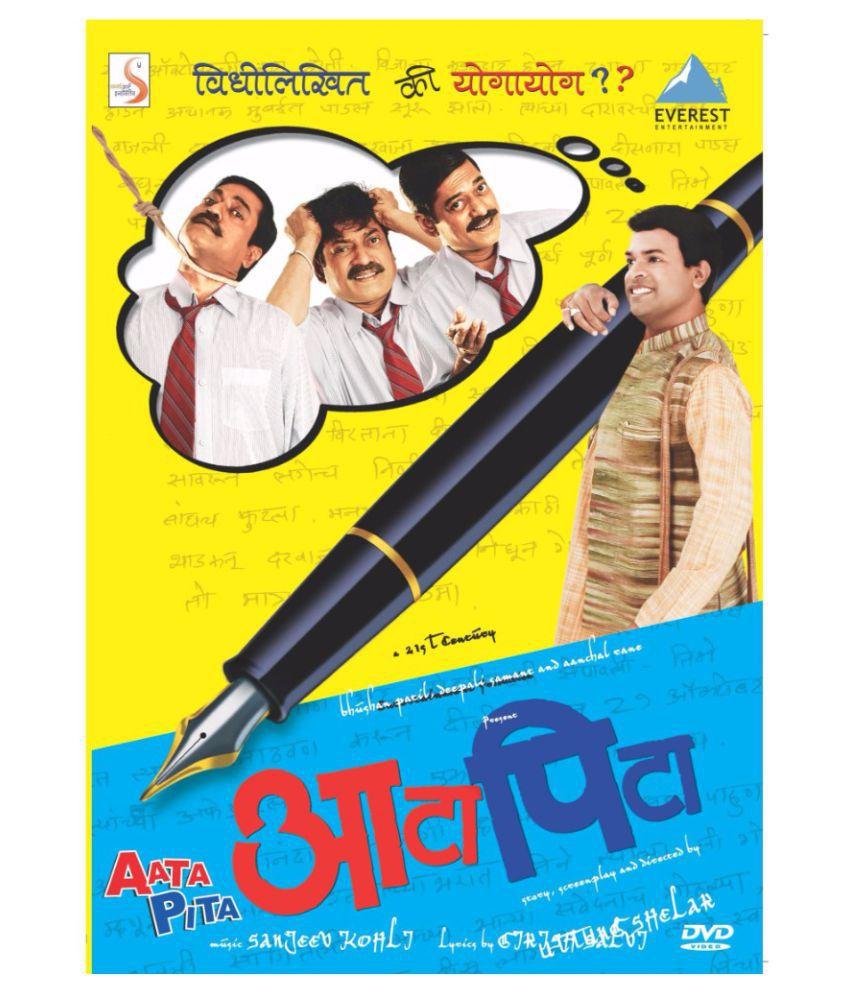 Aata Pita ( Dvd )- Marathi Snapdeal deals