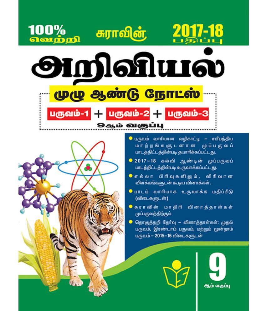9th Tamil Book Back Answers 2019