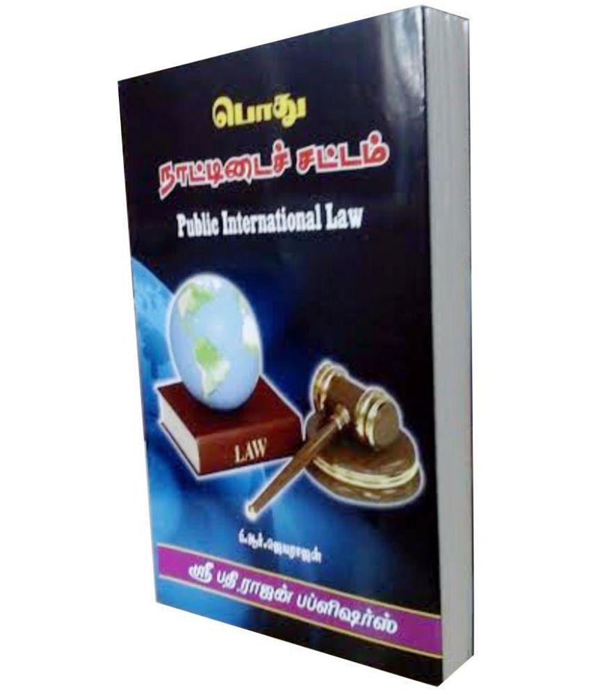 Public International Law  (Tamil)
