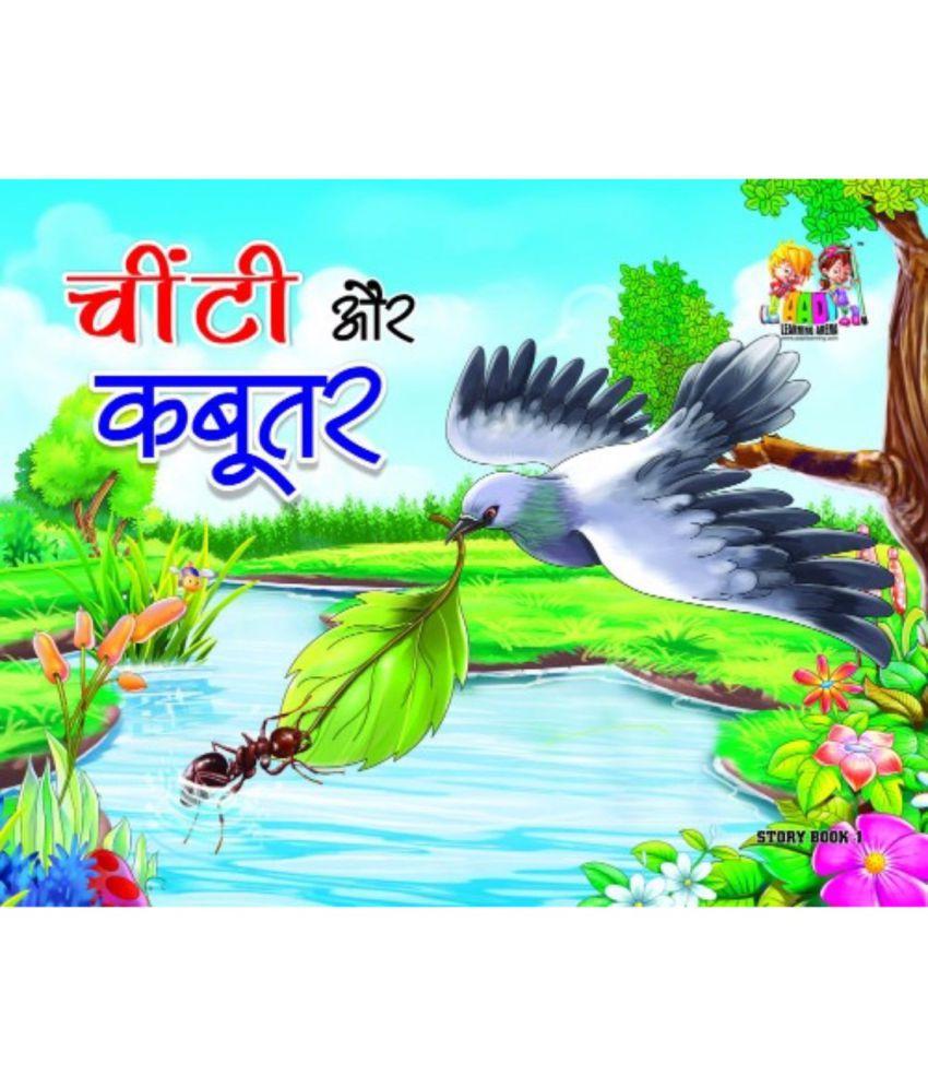 Moral Hindi Short Story for Kids t