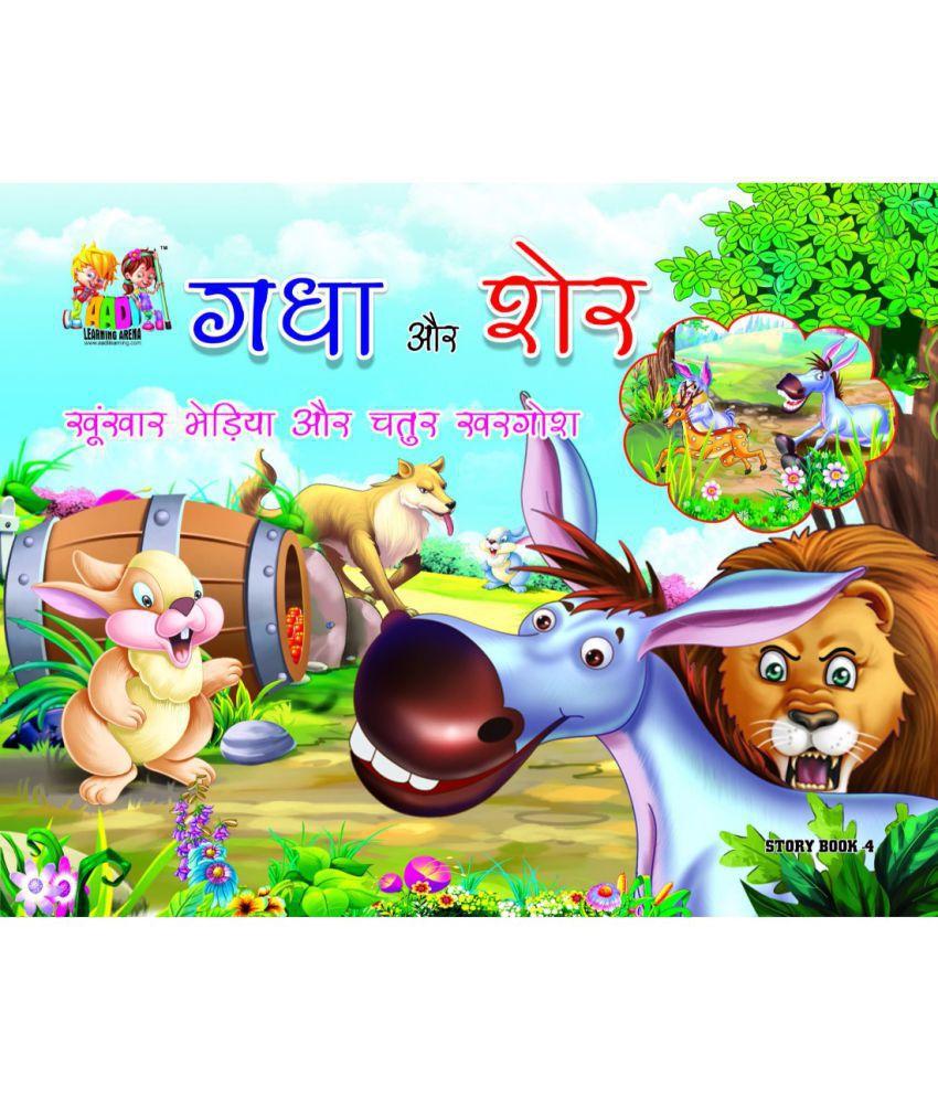 Moral Story Books For Kids Set Of 10 Hindi Buy Moral Story