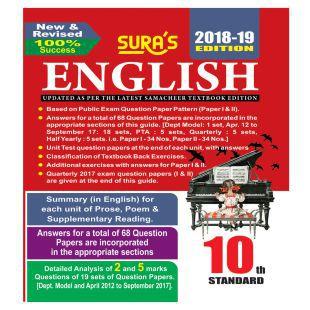 10th Standard English ( Samacheer Kalvi ) Exam Guide 2018