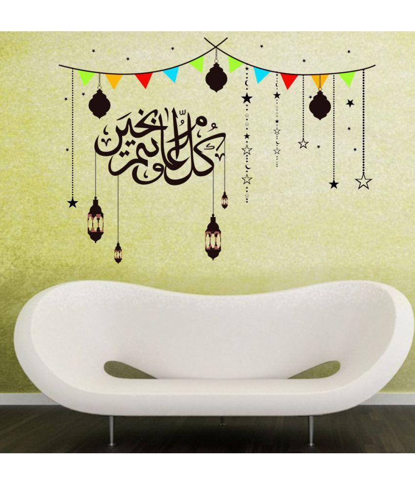 Decor Villa Islamic design PVC Multicolour Wall Sticker - Pack of 1 ...