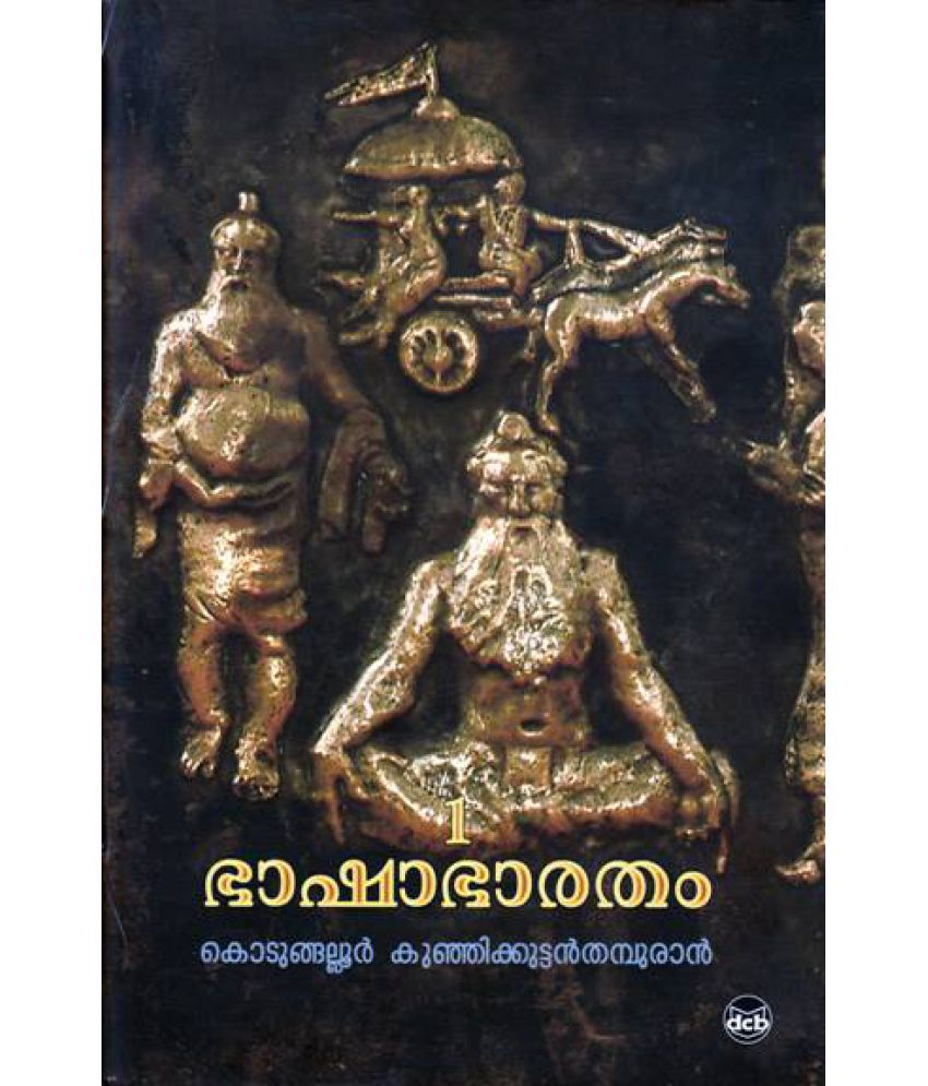 Bhasha Bharatham - 6 Volumes (Print On Demand): Buy Bhasha