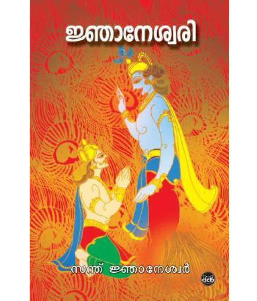 Jnaneswari (Print On Demand): Buy Jnaneswari (Print On