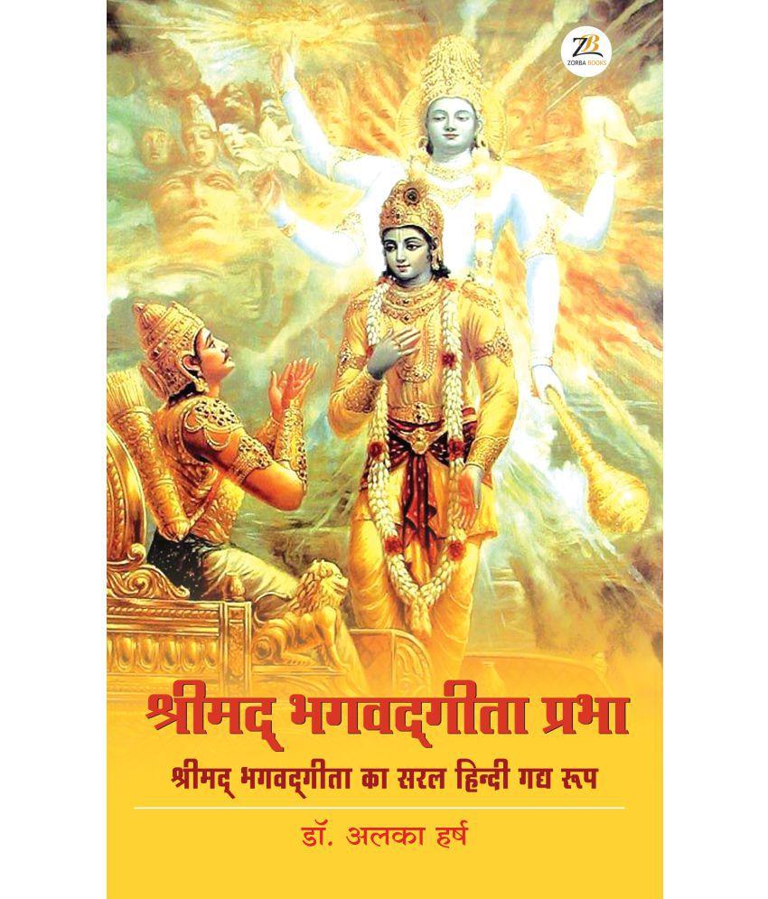 Srimad Bhagvadgita Prabha – Srimad Bhagvad Gita Ka Saral Hindi Gad Roop